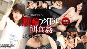 [Tokyo_Hot-n0969] 脱輪アイドル餌食姦 / おりたかな Kana Orita