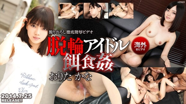 Tokyo Hot n0969 - [Tokyo_Hot-n0969] 脱輪アイドル餌食姦 / おりたかな Kana Orita