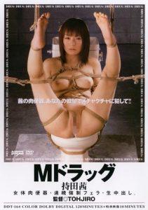 [DDT-164] –  Mドラッグ 持田茜持田茜中出し 拘束 潮吹き ぶっかけ