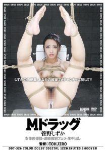 [DDT-326] –  Mドラッグ 女体肉便器・連続強制フェラ・生中出し 管野しずか神納花中出し 拘束 指マン ぶっかけ
