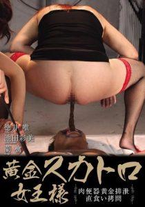 [TMGU-001] –  黄金スカトロ女王様徳井唯 池田彩美 藺檎SM スカトロ 脱糞