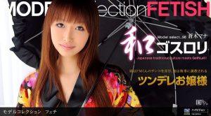 [1Pondo-012211_014] 一本道 012211_014 蒼木マナ「Model Collection select…98 フェチ」