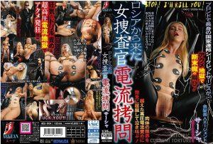 [AEG-004] ロシアから来た女捜査官電流拷問 サーシャ 監禁 Bath Sasha サーシャ E-ge (Prestige)