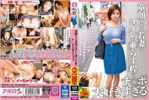 [APOD-027] 童顔すぎる若妻はヨダレを垂らす程にチ○ポ大好きすぎる