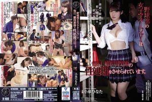 [ATID-430] 野球部の女子マネージャーは毎日、顧問教師の性処理をさせられています。 小泉ひなた