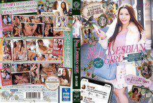 [BBAN-281] REAL LESBIAN GIRL 野々宮蘭がSNSでレズに興味ある女の子と出会ってそのままレズセックス