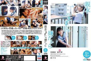 [BFD-001] 親友のままじゃ嫌だから Beautiful Girl 美少女 Kiss 千一休 桜井千春