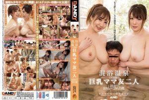 [DANDY-719] 混浴温泉で母親の巨乳ママ友二人に挟まれておもちゃにされた僕 マーガレットはしもと Tsujii Honoka Titty Fuck 若月みいな Big Tits
