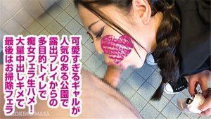 [FC2_PPV-1417492] 超美形ギャルと過激な野外撮影!人通りのある公園で激ヤバ露出&公衆トイレで痴女はめ生中出しキメて最後はお掃除フェラ!