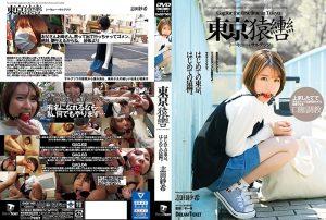 [GAGD-002] 東京猿轡 トーキョー・サルグツワ 志田紗希 志田紗希 M女 Dream Ticket 羞恥 セーラー服