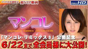 [Gachinco-gachig182] ガチん娘! 超VIP gachig182 ゆりあ-別刊マンコレ91
