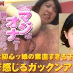 [Gachinco-gachip244] ガチん娘! gachip244 菜々美 -別刊マジオナ72-