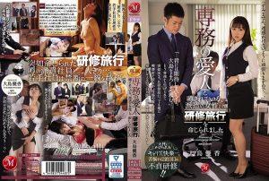 [JUL-266] 専務の愛人と噂されている、派遣の女性との研修旅行を命じられました。 大島優香