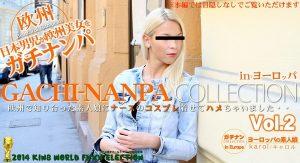 [Kin8tengoku-1061] 金髪天国 金8天国 1061 欧州で知り合った素人娘にナースのコスプレ着させてハメちゃいました・・Vol2 GACHI-NANPA COLLECTION -KWFE美脚- / キャロル