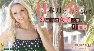 [Kin8tengoku-1065] 金8天国 1065 日本刀にイカされて 20歳現役女子大生に中だし / アディソン ケイン