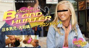 [Kin8tengoku-1068] 金8天国 1068 だんごちゃんが行く!Blond Hunter 本日の獲物 MELINDA -KWFE美脚- / メリンダ