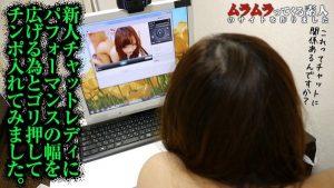 [Muramura-062814_084] チャットレディ講習でカメラの前でオナるだけだったのに指導がヒートアップしバーチャルからリアル本番までしてしまいました / 東條亜矢子