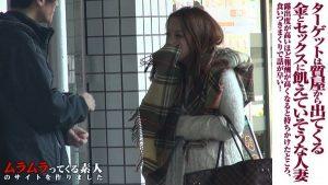 [Muramura-071014_094] 質屋から出てくる人妻をターゲットにナンパ決行!水着モデルで高収入が稼げると持ちかけたら食いつきまくり!現金欲しさにカラダを差し出す人妻の実態を一部始終カメラに収めました