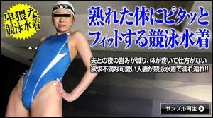 [Pacopacomama-062614_192] パコパコママ 062614_192 シャイな可愛い人妻をハイレグ競泳水着で包み込んでみました。/  高橋幸江