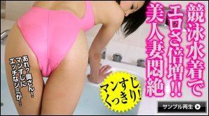[Pacopacomama-062714_193] パコパコママ 062714_193 競泳水着が似合う色気も感度も文句なしの人妻!