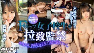 [Tokyo_Hot-n0962] Fカップ女子校生拉致監禁 / 森村あや Aya Morimura
