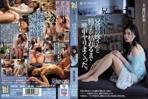 [ADN-254] 兄嫁NTR 兄貴の嫁さんと精子が枯れるまで一晩中ヤリまくった。 夏目彩春 大人のドラマ アタッカーズ Drama Sada Oka Sadao Married Woman
