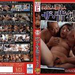 [NSPS-915] 男2人妻1人 ザ・背徳3Pファック  4P Oda Reiko Nagae Style Mature Woman Shinozaki Kanna