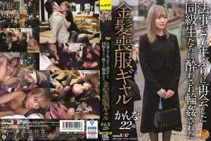 [SDAM-051] 法事で7年ぶりに再会した同級生たちに酔わされ輪●された金髪喪服ギャル かんな Married Woman SODクリエイト Shiraishi Kanna 3P SOD Create