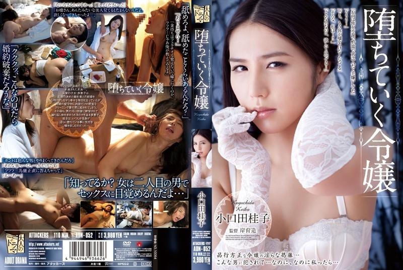 ADN 052 - [ADN-052] 堕ちていく令嬢 小口田桂子 Drama 大人のドラマ 単体作品 小口田桂子 お嬢様