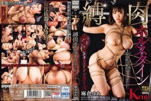 [DDKM-013] 縛肉ホルスタイン~超乳ボンレスファッカーズ~ 麻倉ゆあ 超乳 Onimuraya Ultra-Huge Tits 縛り 佐倉あゆ