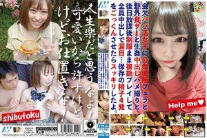 [HONB-186] 金欠パパ活女子に公衆便所フェラと野外食ザーと生姦中出しハメ撮りと後日放課後制服まま複数プレイして全員中出しで涙目…保存の精子4発をごっくんさせたらスッキリしたよ。 Shodai Shibuya Tokubetsu Tokkou Honbu 初代渋谷特別特攻本部 ごっくん Nanami Sena Nampa