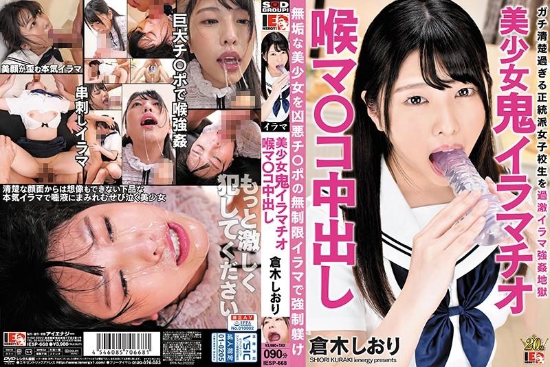 IESP 668 - [IESP-668] 美少女 鬼イラマチオ 喉マ○コ中出し 倉木しおり 3P、4P Kuraki Shiori アイエナジー Solowork IE NERGY