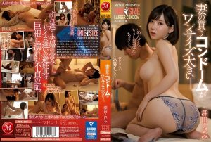 [JUL-251] 妻の買うコンドームがワンサイズ大きい-。 深田えいみ 単体作品 Fukada Eimi Tomitake Taro 人妻 デカチン・巨根