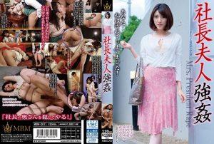 [MBM-207] 社長夫人強● 人妻 Restraints Prestige 篠田あゆみ Married Woman