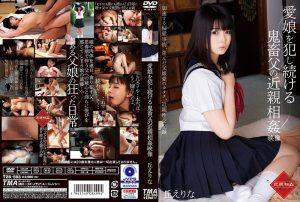 [T28-593] 愛娘を犯し続ける鬼畜父の近親相姦映像 丘えりな 近親相姦 TMA 丘えりな Rape Tma