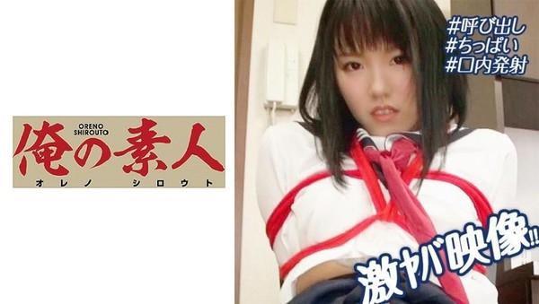 230OREX 183 - [230OREX-183] 女子校生・杏
