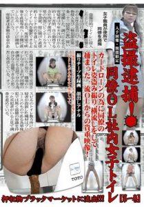 [HOD-01] –  盗撮逮捕!同僚OL社内女子トイレ 【第一巻】OL 盗撮 脱糞