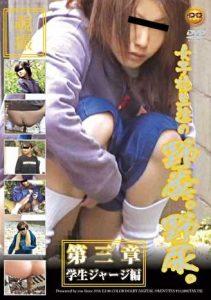 [E2-06] – 女子校生達の野糞。野尿。 3 学生ジャージ編女子校生 その他女子校生 スカトロ 放尿