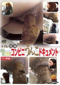 [E37-06] – トイレ隠撮 コンビニうんこドキュメント盗撮 トイレ(盗撮)