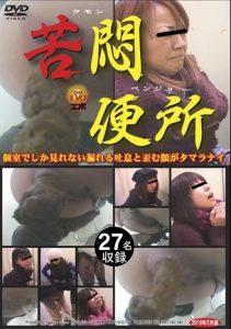 [E53-01] – 苦悶便所 個室でしか見れない漏れる吐息と歪む顔がタマラナイ盗撮 トイレ(盗撮) スカトロ 浣腸 スカトロ 脱糞
