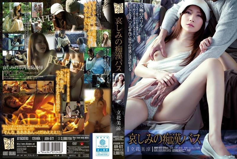 ADN 072 - [ADN-072] 哀しみの痴漢バス 立花美涼 はんきゅう太郎 大人のドラマ Hankyu Taro 単体作品 Drama