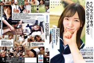 [BFD-002] うん、やっぱり今日、あいつに好きって言おう。 白石かんな ブルマ セーラー服 Shiraishi Kanna  Bloomers