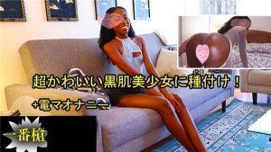[Heyzo-2370] 超かわいい黒肌美少女に種付け! – アンネ