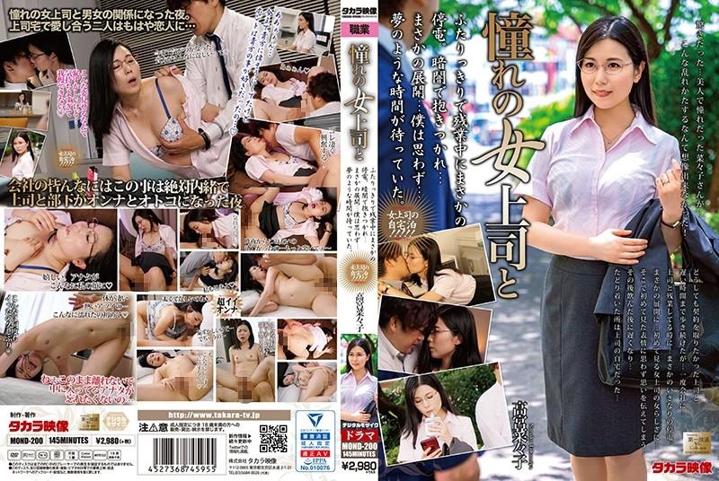 MOND 200 - [MOND-200] 憧れの女上司と 高宮菜々子 Takamiya Nanako 高宮菜々子 Takara Eizou Daiichi Housou Affair