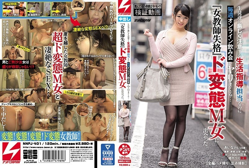 NNPJ 401 - [NNPJ-401] 生徒達に厳しく注意する生活指導担当なのに毎週オンライン飲み会でヤリまくる… 『女教師失格』ド変態M女に出会った。 Big Tits Shinkawa Aina Nampa 巨乳 Female Teacher