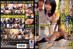 [T28-594] 上京して一人暮らしの兄の部屋に通う妹の中出し近親相姦盗撮映像 近親相姦 Beautiful Girl Incest Voyeur 妹