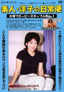 [ODV-132] –  素人・洋子の日常便素人 スカトロ 脱糞 食糞
