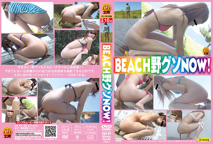 1146554L - [E64-07] - BEACH野グソNOW!露出 その他露出 スカトロ 脱糞