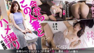 [336KNB-122] 『セックスの相性が合わないんです…』欲求不満を解消するためAV出演した若奥様!実は無類のAV好きで自身の作品でオナニーしようと企むムッツリスケベだった! 今からこの人妻とハメ撮りします。18 at 埼玉県久喜市栗橋