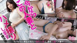 [336KNB-123] 『セックスを撮影されたいんです…』ハメ撮り願望のある24歳の若妻登場!真っ白でたゆんたゆんの超乳でパイズリご奉仕♪柔乳をプルプル揺らしながら他人棒で悶える背徳セックス! 今からこの人妻とハメ撮りします。19 at 神奈川県横浜市青葉区